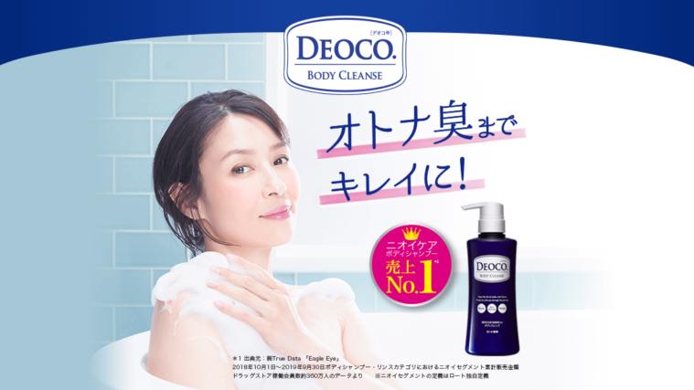 汗 口コミ 制 デオコ 剤