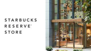 stabucksreservestore