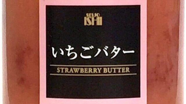 成城石井のいちごバター