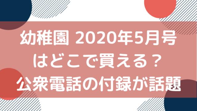 幼稚園 2020年 5月号